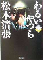 わるいやつら(下)新潮文庫