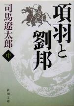 項羽と劉邦(新潮文庫)(中)(文庫)