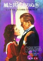 風と共に去りぬ(新潮文庫)(4)(文庫)