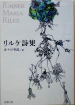 リルケ詩集(新潮文庫)(文庫)