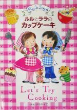 ルルとララのカップケーキ ルルとララシリーズ(おはなし・ひろば9)(児童書)