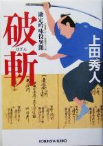 破斬 勘定吟味役異聞(光文社時代小説文庫)(文庫)