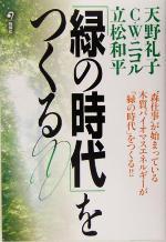 「緑の時代」をつくる(単行本)