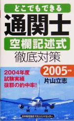 どこでもできる通関士 空欄記述式徹底対策(2005年版)(新書)