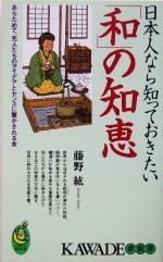 日本人なら知っておきたい「和」の知恵あらためて、先人たちのアイデアとセンスに驚かされる本KAWADE夢新書