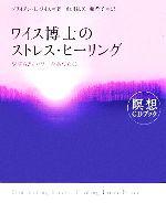 ワイス博士のストレス・ヒーリング やすらぎとパワーをあなたに(瞑想CDブック)(CD1枚付)(単行本)