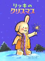 リッキのクリスマス(児童書)