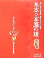 基本の家庭料理 和食篇 おいしくできる・きちんとわかる(単行本)
