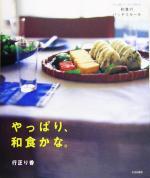 やっぱり、和食かな。 ラクに覚えて、ラクに作れる、和食のバッチリルール(単行本)