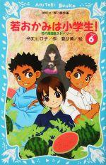 若おかみは小学生! 花の湯温泉ストーリー(講談社青い鳥文庫)(PART6)(児童書)