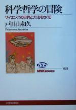 科学哲学の冒険 サイエンスの目的と方法をさぐる(NHKブックス1022)(単行本)