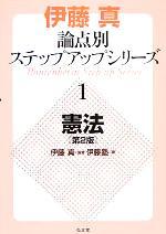 伊藤真 論点別ステップアップシリーズ 第2版-憲法(1)(単行本)