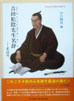 吉田松陰先生名辞 素読用(単行本)