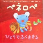 ペネロペ ひとりでふくをきる(ペネロペおはなしえほん1)(児童書)