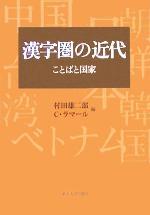 漢字圏の近代 ことばと国家(単行本)