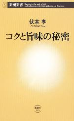 コクと旨味の秘密(新潮新書)(新書)