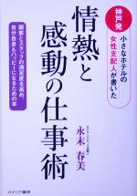 情熱と感動の仕事術 神戸発小さなホテルの女性支配人が書いた 顧客とスタッフの満足度を高め、自分自身もハッピーになるための本(単行本)
