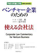 ベンチャー企業のための使える会社法(単行本)