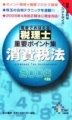 電車でおぼえる税理士重要ポイント集 消費税法(2006年度版)(新書)