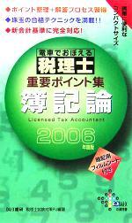 電車でおぼえる税理士重要ポイント集 簿記論(2006年度版)(新書)