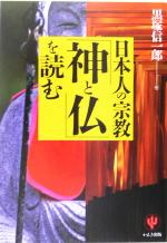 日本人の宗教「神と仏」を読む(単行本)