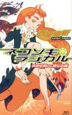 ネコソギラジカル 赤き征裁VS.橙なる種(講談社ノベルス)(中)(新書)