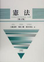 憲法(単行本)