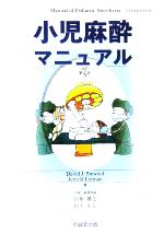 小児麻酔マニュアル(単行本)