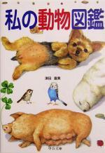 私の動物図鑑(中公文庫てのひら絵本)(文庫)