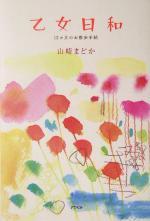 乙女日和 12カ月のお散歩手帖(単行本)