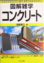 コンクリート(図解雑学)(単行本)