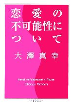 恋愛の不可能性について(ちくま学芸文庫)(文庫)