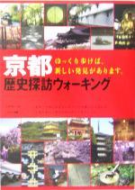 京都歴史探訪ウォーキング(単行本)