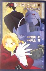小説 鋼の錬金術師 それぞれの絆(COMIC NOVELS)(5)(新書)