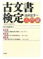 古文書検定 入門編(単行本)