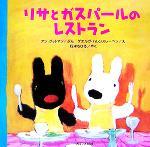 リサとガスパールのレストラン(リサとガスパール)(児童書)