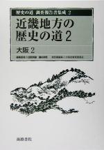 近畿地方の歴史の道-大阪2(歴史の道調査報告書集成2)(2)(単行本)