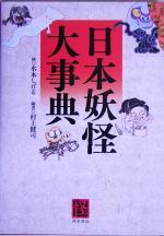 日本妖怪大事典(単行本)