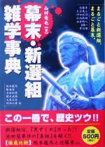 幕末・新選組雑学事典(単行本)