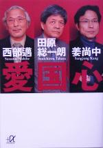 愛国心(講談社+α文庫)(文庫)