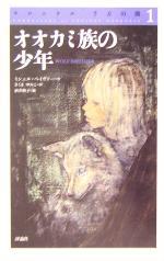 クロニクル千古の闇-オオカミ族の少年(1)(児童書)