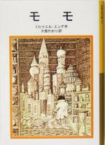 モモ(岩波少年文庫127)(児童書)