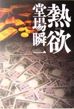 熱欲 刑事・鳴沢了(中公文庫)(文庫)