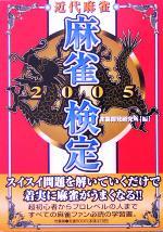 麻雀検定(2005)(単行本)