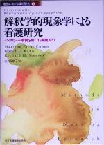 解釈学的現象学による看護研究 インタビュー事例を用いた実践ガイド(看護における質的研究2)(単行本)