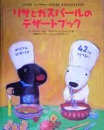 リサとガスパールのデザートブック(リサとガスパール)(マグネット42個付)(児童書)