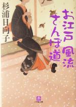 お江戸風流さんぽ道(小学館文庫)(文庫)