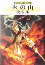 火の山グイン・サーガ 102ハヤカワ文庫JA