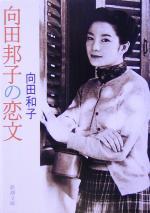 向田邦子の恋文(新潮文庫)(文庫)