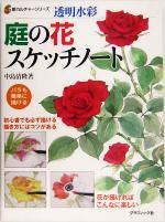 透明水彩 庭の花スケッチノート(新カルチャーシリーズ)(単行本)